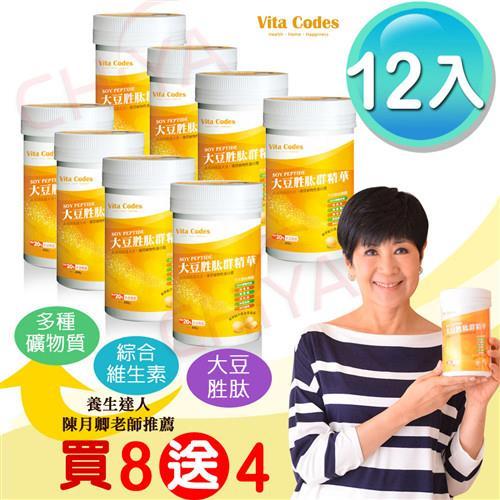 Vita Codes 大豆胜?群精華罐裝450g (買8送4超值組)