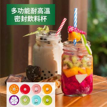 【HL生活家】多功能耐高溫密封飲料杯(C-001)