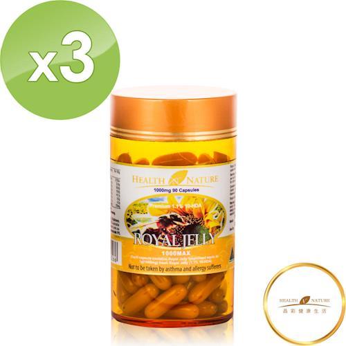 【HEALTH NATURE】蜂王乳膠囊90顆X3入