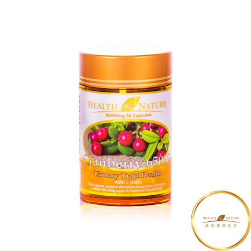 【HEALTH NATURE】蔓越莓膠囊65000mg