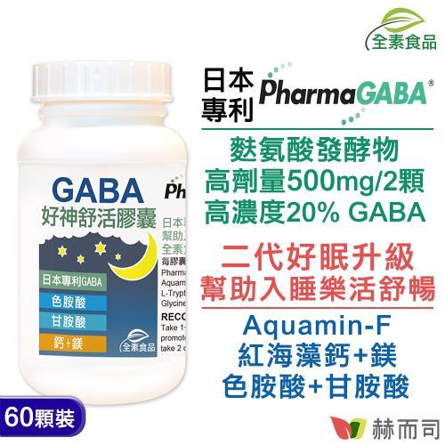 (赫而司)日本PFI好神舒活植物膠囊(含GABA)