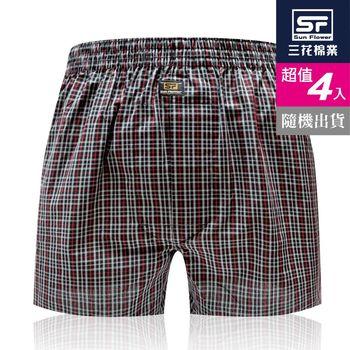 超值4件【Sun Flower三花】五片式平口.四角褲組