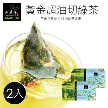 【阿華師】黃金超油切綠茶 (4gx18包)x2盒