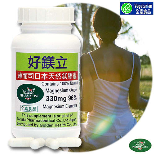 (赫而司)日本好鎂立植物膠囊(100顆/罐)
