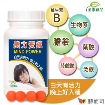 (赫而司)Mind Power美力安錠膽鹼/B群維他命(100顆/罐)