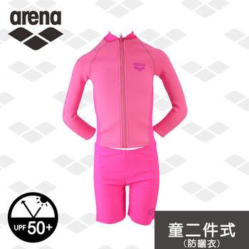 【限量 新款】 arena 運動防曬服 JSS6416UJA 兒童泳衣 男女童 分體游泳衣 二件式  保暖