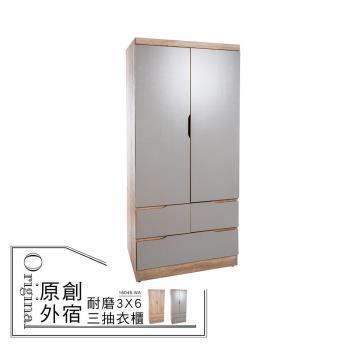 【LOHA】獨身男女鋼刷耐磨3X6三抽衣櫃-二色