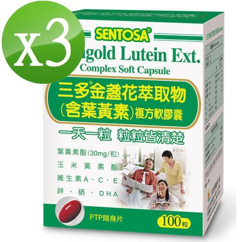 【三多】明亮系列-金盞花萃取物(含葉黃素)複方軟膠囊3盒(100粒/盒)組