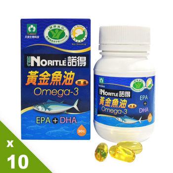 諾得健字號黃金魚油膠囊Omega-3(EPA+DHA)(30粒x10瓶)