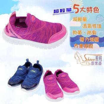 【Shoes Club】【165-KDL6058】童鞋.超輕量混彩透氣彈性軟布休閒懶人運動慢跑鞋.2色 紫/藍