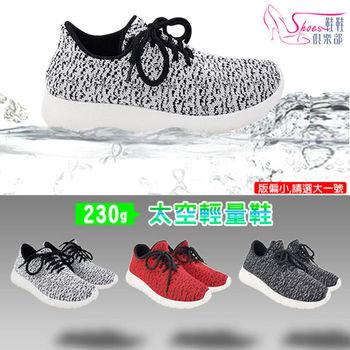 【Shoes Club】【100-9079】休閒鞋.台灣製MIT 太空羽絨超輕量椰子透氣布路跑運動慢跑鞋.3色 白/黑/紅(版偏小)