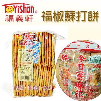 【台中今日蜜麻花】 270g 2包 + 【嘉義福義軒】 福椒蘇打餅 300g包裝 2包組合