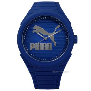 PUMA / PU103592015 / 簡約線條休閒運動矽膠手錶 藍色 45mm