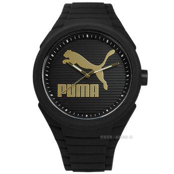 PUMA / PU103592016 / 簡約線條休閒運動矽膠手錶 黑色 45mm