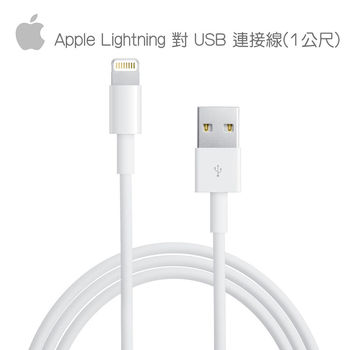 【Apple】8 Pin Lightning 對 USB 連接線 (裸裝)