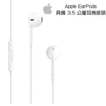 《Apple》EarPods 具備 3.5 公釐耳機接頭 耳機(裸裝)
