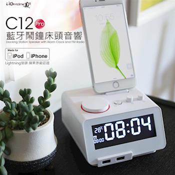HOmtime C12 pro 蘋果認證iPhone 多功能藍牙音箱 鬧鐘 充電座 雙USB充電器 喇叭 溫度計