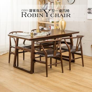 【Jiachu 佳櫥世界】Robin羅賓Y chair復刻Y型一桌四椅 C001
