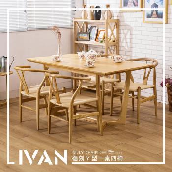 【Jiachu 佳櫥世界】Ivan伊凡Y chair復刻Y型一桌四椅 C007