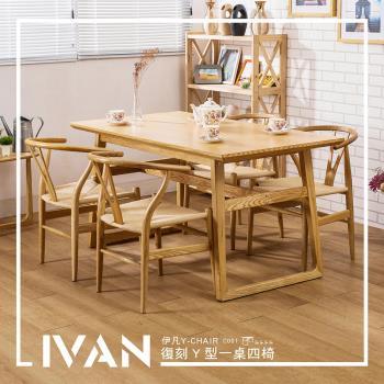 【Jiachu 佳櫥世界】Ivan伊凡Y chair復刻Y型一桌四椅 C001
