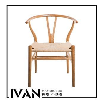 【Jiachu 佳櫥世界】Ivan伊凡Y chair復刻Y型椅