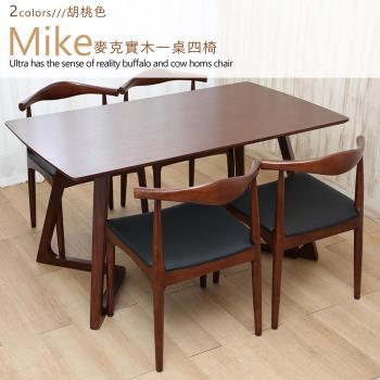 【Jiachu 佳櫥世界】Mike麥克實木一桌四椅-二色