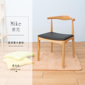 【Jiachu 佳櫥世界】Mike麥克質感實木餐椅-二色