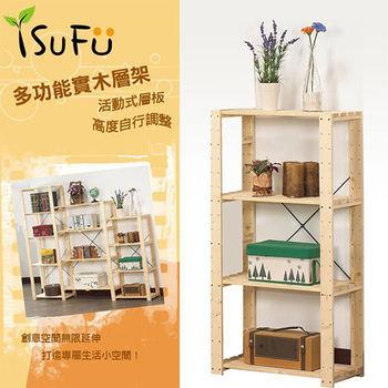 【舒福家居】百變松木收納層架(2*4尺)