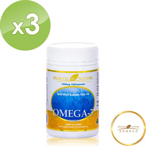 【HEALTH NATURE】深海魚油膠囊100顆X3(魚油膠囊)