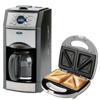 (超值組)聲寶-自動研磨咖啡機 HM-L8101GL+歌林營養美味三明治機 KT-LNW05
