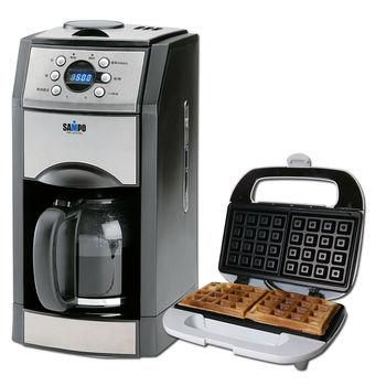 (超值組)聲寶-自動研磨咖啡機 HM-L8101GL+台灣三洋-方形可口鬆餅機 HPS-26