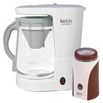 (超值組)歌林Kolin泡茶咖啡兩用機 KCO-MN682C+三洋-磨豆機SM-153