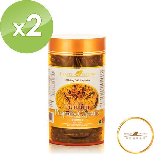《即期品》【HEALTH NATURE】蜂膠膠囊2000mgX2入(蜂膠.超值)