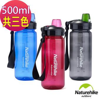 Naturehike 輕量易開式A060運動水壺 水瓶500ml 三色