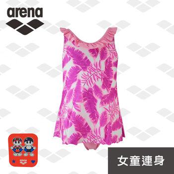 【限量 新款】arena 運動休閒款 JSS6418WKA 兒童泳衣 arena君系列  女童連身泳衣  外裙游泳衣  U背