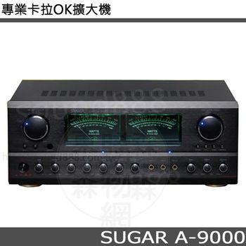 SUGAR A-9000專業卡拉OK擴大機