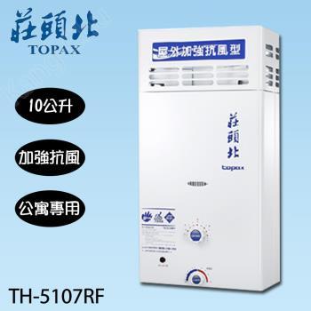 莊頭北TH-5107RF (NG1/RF式) 加強抗風10公升屋外型熱水器-天然瓦斯