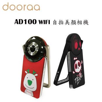 《DOORAA》 AD100 WIFI 自拍美顏相機 (平輸)