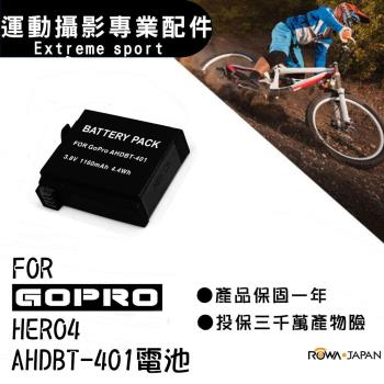 For GoPro HERO4 AHDBT-401 電池