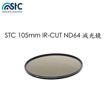 STC 105mm IR-CUT ND64 減光鏡  (公司貨)