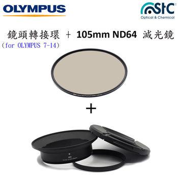STC 鏡頭轉接環 (For OLYMPUS 7-14mm Pro 超廣角鏡頭)+STC 105mm ND64 減光鏡 (公司貨)