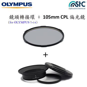 STC 鏡頭轉接環 (For OLYMPUS 7-14mm Pro 超廣角鏡頭)+STC 105mm CPL 偏光鏡 (公司貨)