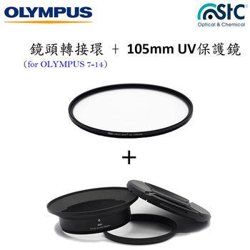STC 鏡頭轉接環 (For OLYMPUS 7-14mm Pro 超廣角鏡頭)+STC 105mm UV保護鏡 (公司貨)