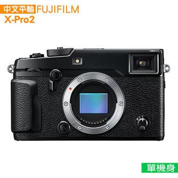 [送64G+相機包]FUJIFILM X-Pro2 單機身*(中文平輸)