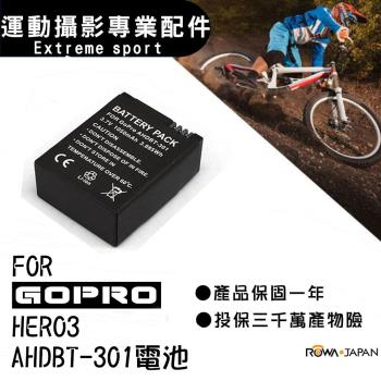 For GoPro HERO3 AHDBT-301 電池