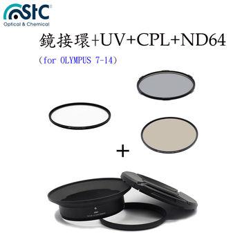 STC 鏡頭轉接環 (For OLYMPUS 7-14mm Pro 超廣角鏡頭)+STC 105mm (UV+CPL+ND64 組合) 公司貨