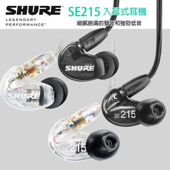 【SHURE】SE215入耳式耳機