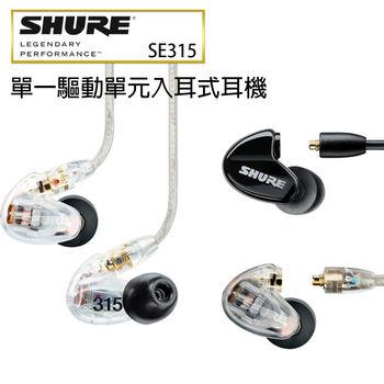【SHURE】SE315單一驅動單元入耳式耳機