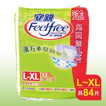 【安親】漢方草本型 成人紙尿褲 L~XL (13+1)片X6包/箱