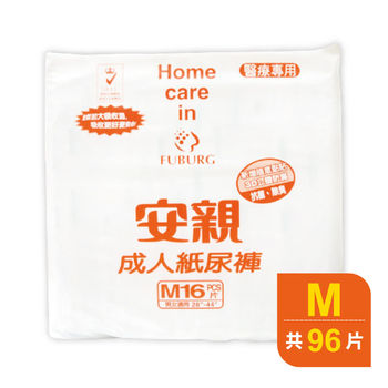 【安親】全功能加強型 成人紙尿褲 M 16片X6包/箱